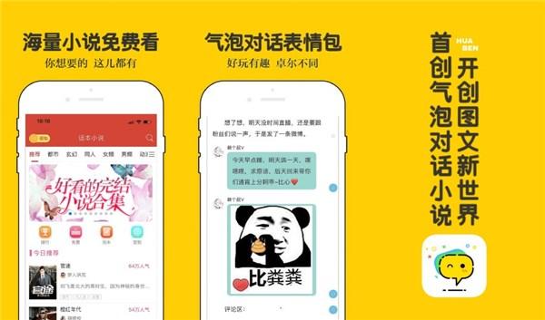 话本小说app下载免费破解版下载