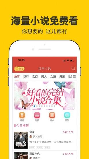 话本小说app下载最新版