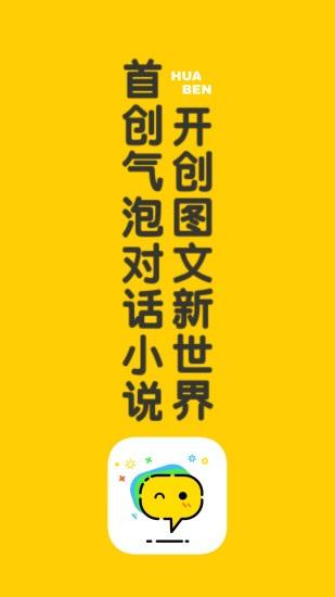 话本小说app下载最新版软件