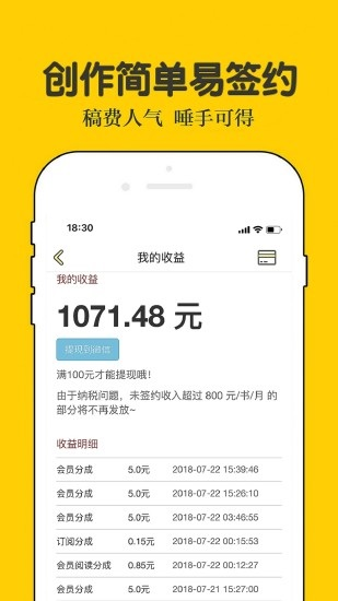 话本小说app下载最新版安卓版