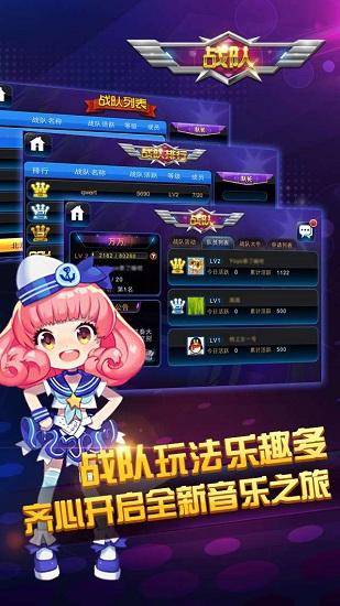 节奏大师下载官方正版网游