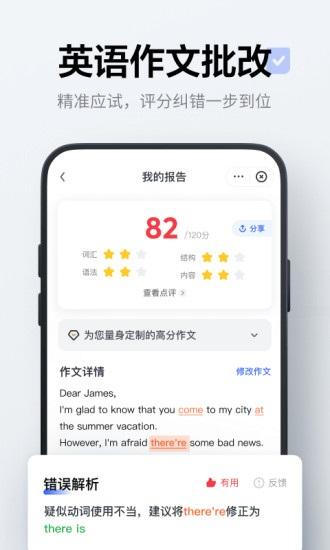 网易有道词典app官网