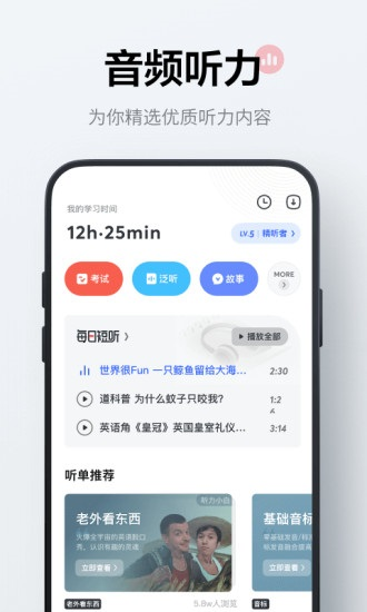 网易有道词典app官网下载