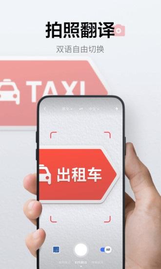 网易有道词典app官网安卓下载