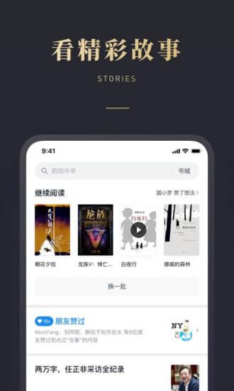 微信读书app免费版