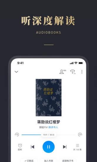 微信读书app免费版下载