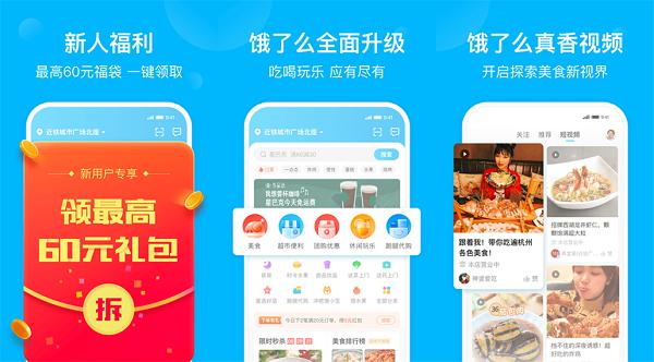饿了么官方版:一款最便宜实惠的叫餐软件
