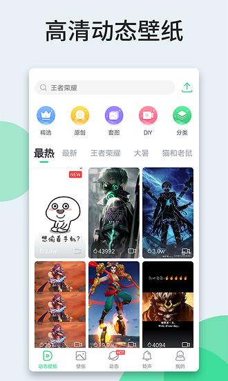 壁纸多多app下载