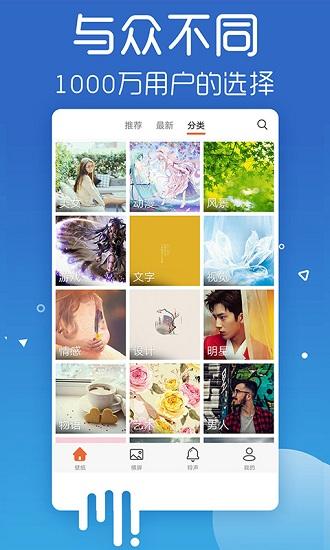 爱壁纸官方版app