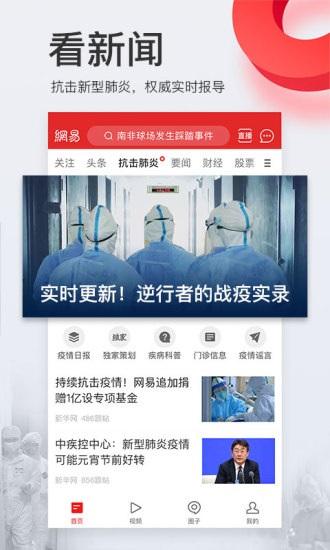 网易新闻官网版