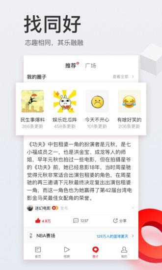 网易新闻官网版安卓