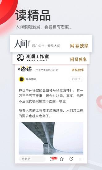 网易新闻官网版安卓下载