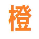 橙子甜漫app