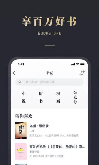 微信读书app官网版软件