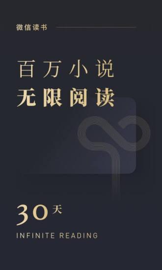 微信读书app官网版苹果