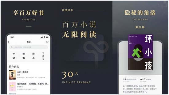 微信读书app官网版