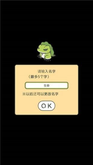 旅行青蛙中国版游戏下载