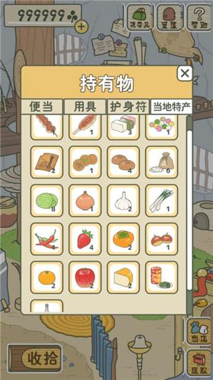 旅行青蛙中国版游戏