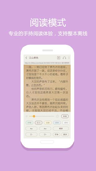 悦读免费阅读旧版app
