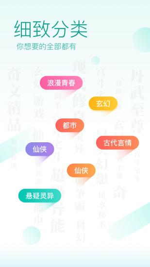 QQ阅读无限书币版APP下载