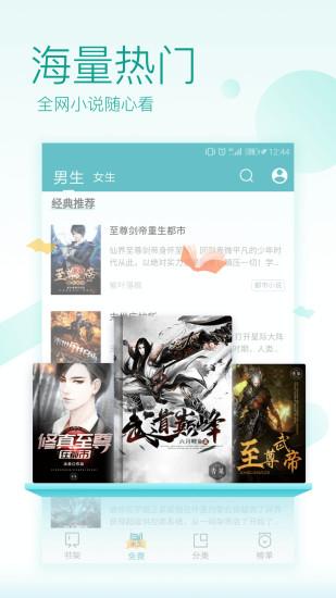QQ阅读无限书币版
