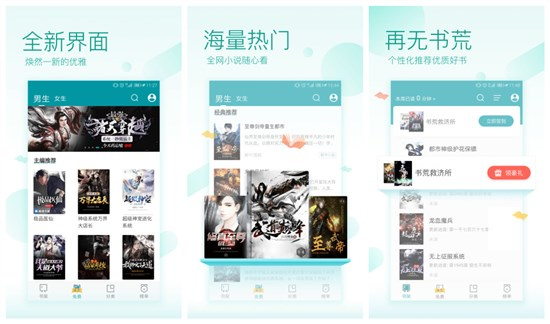 QQ阅读官方版:一款免费全本追书小说的全本免费追书大全