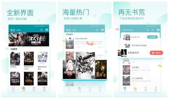 QQ阅读破解版:一款没广告全部免费的小说软件