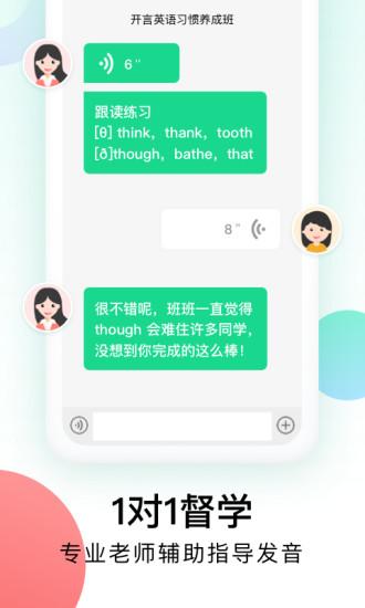 开言英语app下载