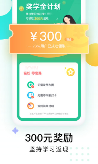 开言英语app