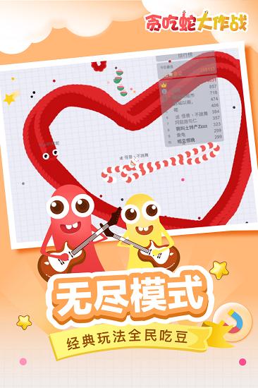 贪吃蛇大作战最新版游戏
