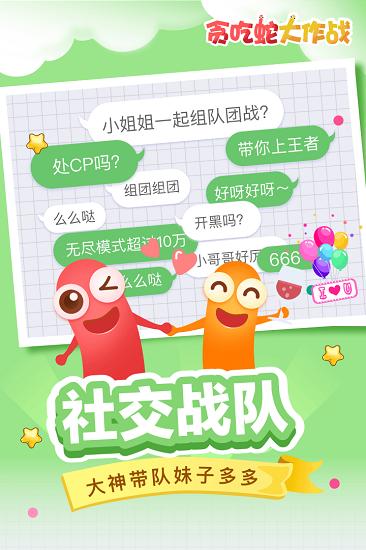 贪吃蛇大作战最新版网游