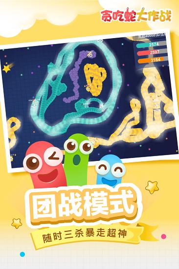 贪吃蛇大作战最新版安卓