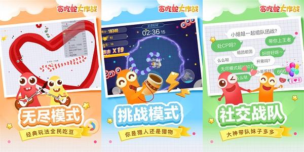 贪吃蛇大作战最新版游戏下载