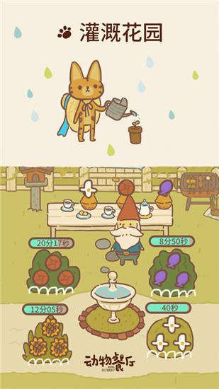 动物餐厅破解版游戏
