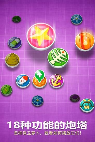 保卫萝卜2下载免费安卓版