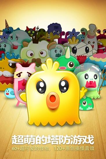 保卫萝卜2手机版游戏