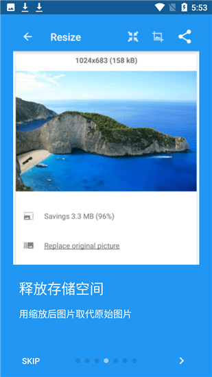 图片尺寸修改器无广告版软件