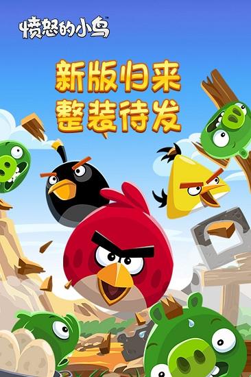 愤怒的小鸟手机版下载