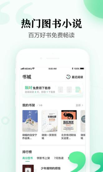 百度文库官网版