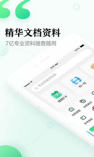 百度文库官网版最新
