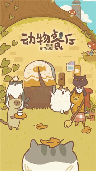 动物餐厅游戏手机版