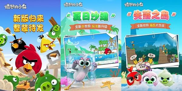 愤怒的小鸟手机版游戏下载