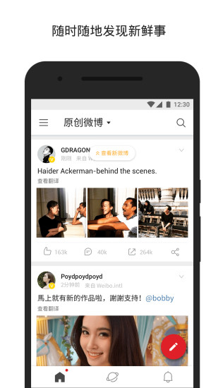 微博国际版app下载