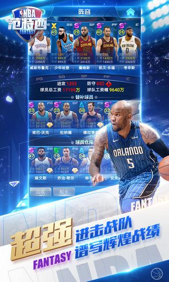 NBA范特西手机版