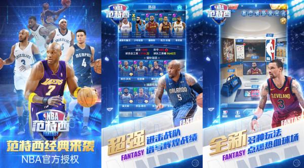 NBA范特西360版:一款联网的nba游戏手机版