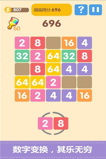 新版2048游戏