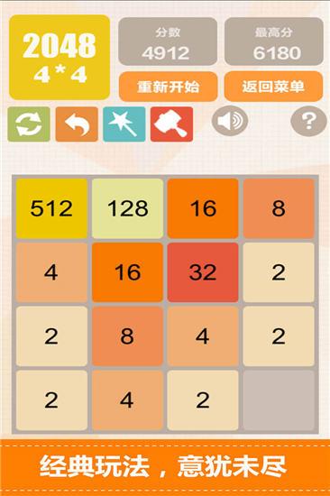 2048升级版苹果版
