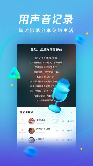 腾讯新闻畅听版app