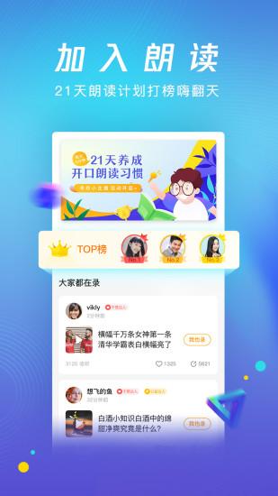 腾讯新闻畅听版app下载