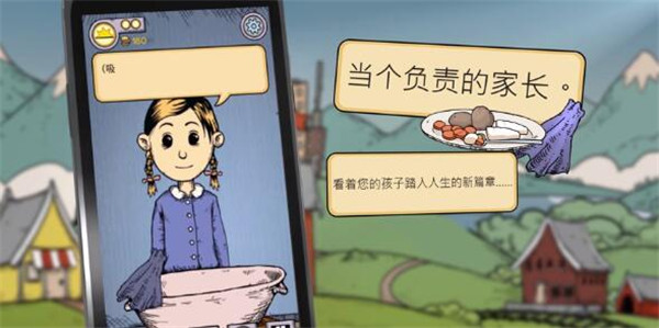 我的孩子:生命之泉中文版下载